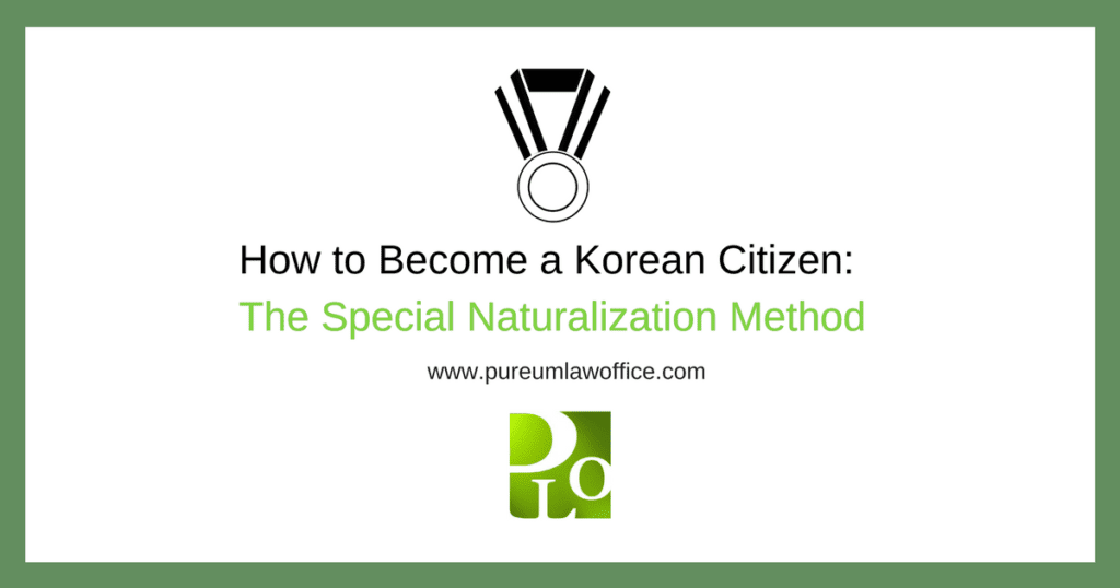 How to Become a Korean Citizen: The Special Naturalization